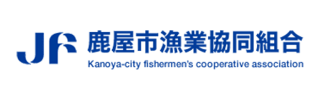 鹿屋市漁業協同組合